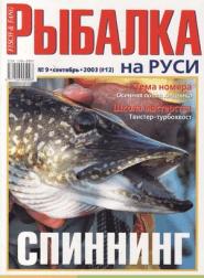 Рыбалка на Руси №9 2003