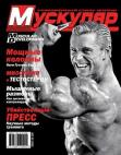 Журнал Мускуляр №5 2005